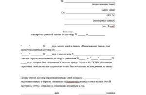 Образец заявления об отказе от страховки втб страхование