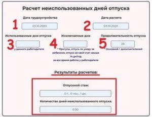 Расчет дней отпуска перед декретом калькулятор онлайн