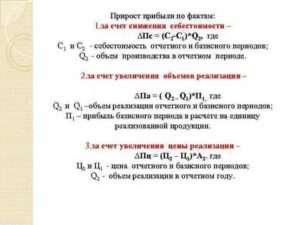 Прирост выручки формула