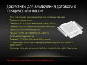 Какие документы нужны для составления договора между фирмами
