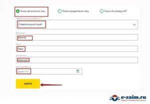 Проверить задолженность по кредиту по фамилии минск москва