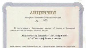 На какой срок банкам выдается лицензия