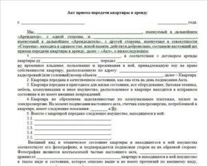 В течении какого срока необходимо зарегистрировать собственность после подписания акта передачи