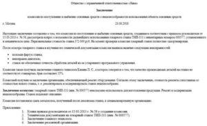 Как написать заключение комиссии о списании шкафа и оприходовании дров
