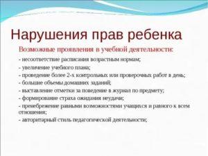 Какие права детей нарушаются чаще всего в россии