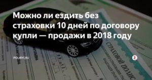 Как перегнать машину без страховки 2020