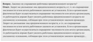 Закон о предпенсионных работниках в казахстане статья
