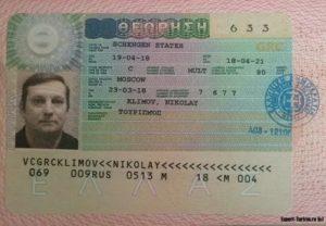 Документы для оформления туристической визы в грецию для украинцев 2020