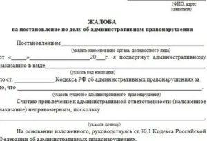 Заявление на обжалование протокола об административном правонарушении жилищной инспекции