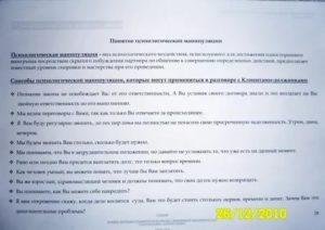 Примеры разговоров коллекторов с должниками
