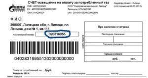 Какой лицевой счет вводить при оплате за газ симферополь