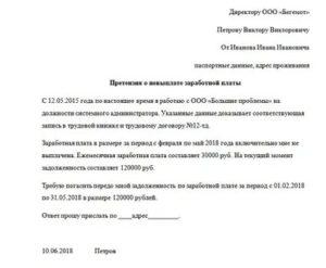 Образец претензии работодателю о невыплате компенсации при увольнении