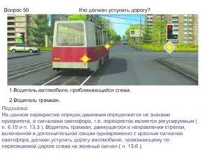 Когда трамвай должен уступить