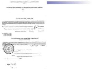 Выводы комиссии на акты технического состояния