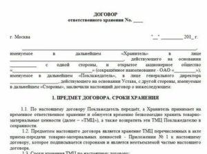 Договор хранения денежных средств между физическими лицами образец