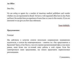 Письмо запрос пример на английском