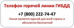 Гибдд консультация по телефону круглосуточно екатеринбург