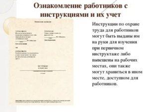 Ознакомление с инструкциями по охране труда под роспись