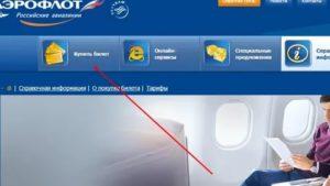 Можно ли поменять направление у невозвратного билета аэрофлот