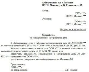 Образец заявления на ознакомление с материалами по судебному приказу