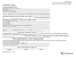 Форма 2 для запроса котировок 44 фз образец