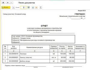 Отчет об использовании давальческих материалов образец м 29