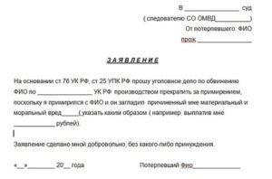 Как забрать заявление из полиции по 111 статье ук рф