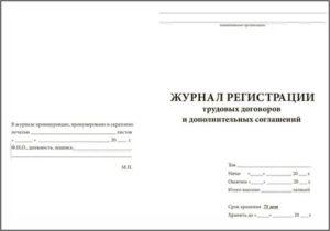 Титульный лист журнала регистрации