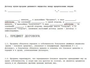 Договор купли продажи основного средства физическому лицу