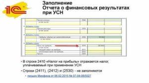 Нужно ли заполнять строку 2410 отчета о финансовых результатах упрощенка