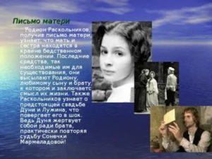 Письмо матери раскольникова краткое содержание