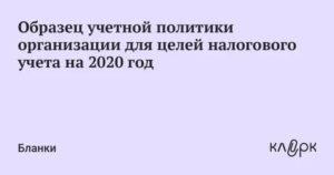 Учетная политика на 2020 год скачать бесплатно образец для есхн