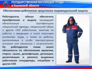 Особенности и порядок применения средств индивидуальной защиты в зимний период