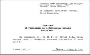 Служебная записка об увольнении сотрудника по собственному желанию