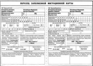 Миграционная карта для кыргызов в россии