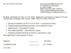 Сопроводительное письмо к документам образец скачать формат ворд