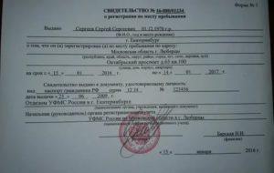Как получить казанскую прописку ребенку если подители не казанские