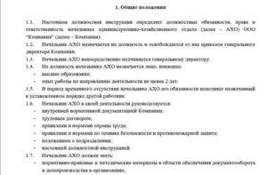 Должностные обязанности специалиста по административно хозяйственной работе
