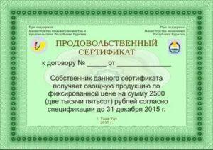 Какие документы нужны для получения продовольственного сертификата