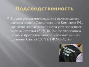 Подследственность военных следственных органов следственного комитета рф