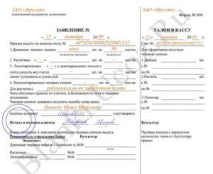 Сбербанк ру бланк заявления на выдачу чековой книжки