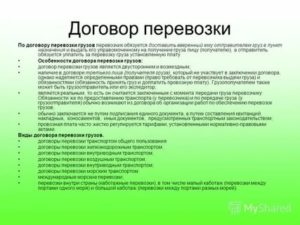 Обязанности перевозчика по договору перевозки груза образец