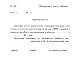 Образец гарантийного письма по трудоустройству осужденного для удо