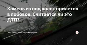 Вылетел камень из под колеса кто виноват