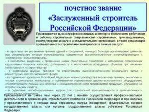 Пенсионные доплаты за звания заслуженный артист