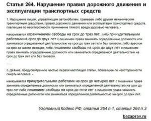 Срок давности по статье 264 ук рф