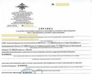 Распространение информации о судимости лица без его согласия