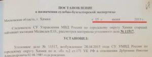 Постановление о назначении товароведческой экспертизы