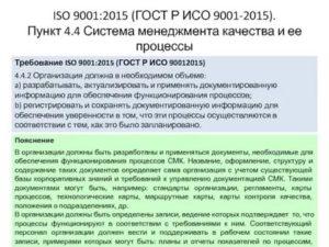 Приказ о внедрении смк 9001 2015 на строительном предприятии