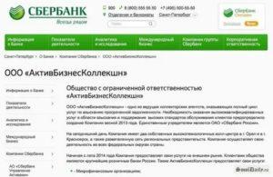 Лишино ли лицензии коллекторское агентство сбербанка активбизнесколлекшн